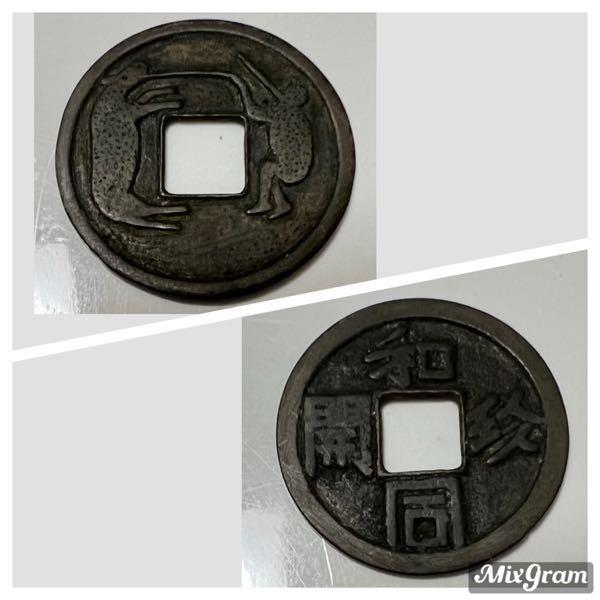 どんな古銭かわかる方いますか?