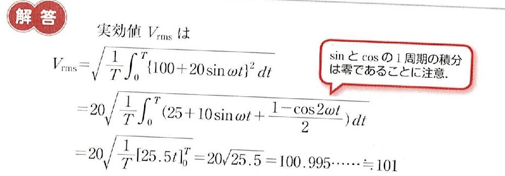三角関数の積分計算について質問です。3行目において、25.5tがどこから出てきたのかが分かりません。2行目から3行目の途中過程を含めて教えて下さい。
