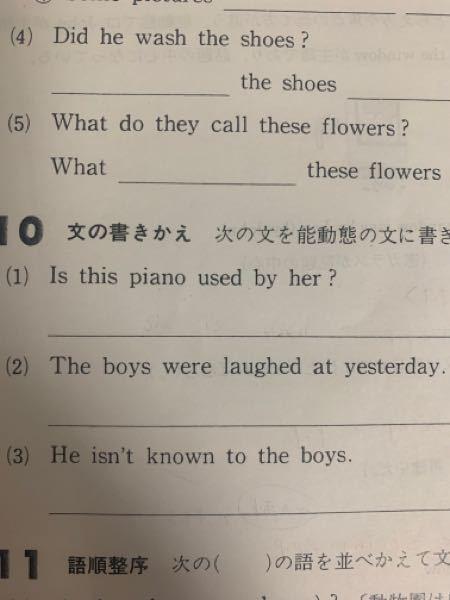 至急お願いします。10番の3問を能動態に直して欲しいです。
