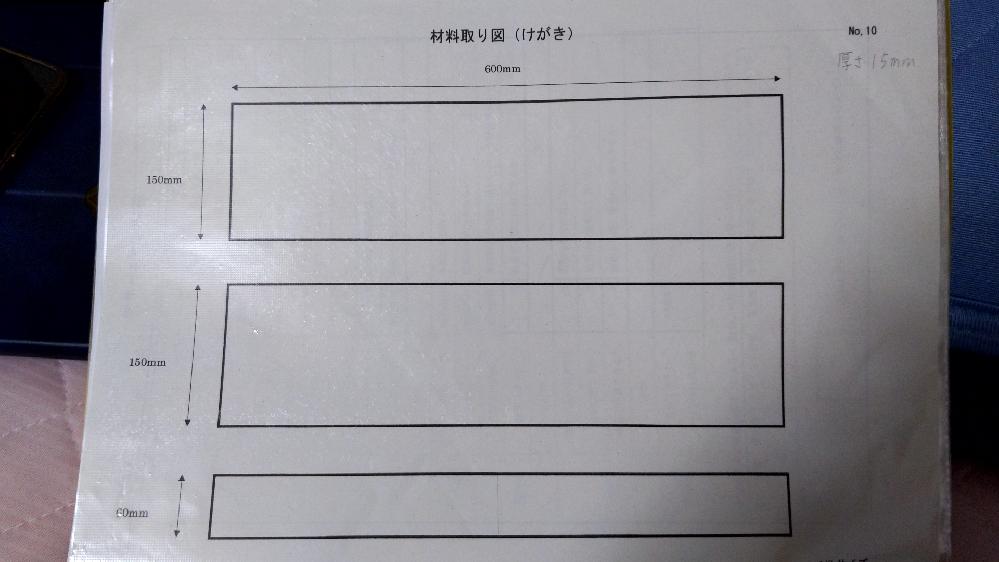 緊急 コイン50 中学生1年技術 等角図 中学の授業、写真の木の板だけで本棚を作りたいです。いいアイディアが思いつかないのでご提案宜しくお願いします。 基本的にノコギリを使ってきります。 また、等角図(木の板の長さの記載有り)も描いて回答に載せていただけますと大変助かります。