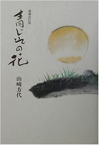 『青じその花』 山崎方代による書籍について感想・レビューをお願いします。