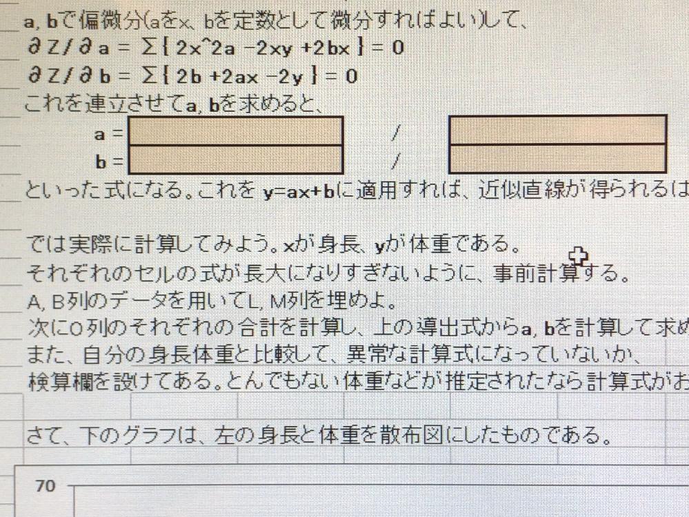 ここの数式教えてください。お願いします。