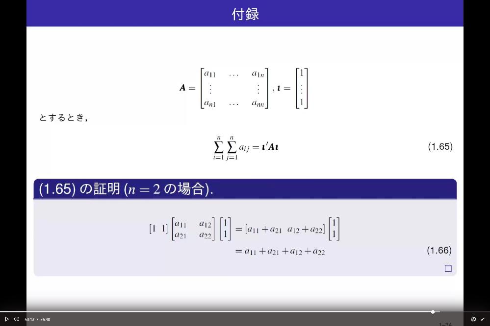 この式の意味がある全くわかりません。この行列の式についてわかる方教えてください。