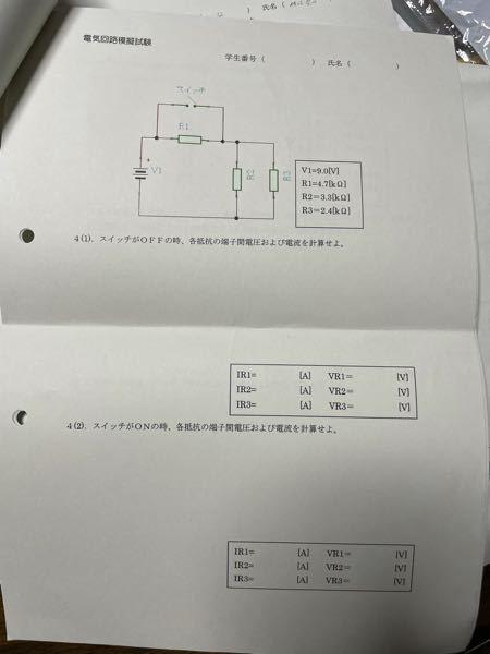 電気回路の問題の解説と答えをお願いします