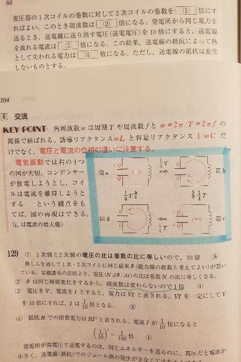 Φが同じ時間変化するから、周波数は変わらず1倍とはなぜなのか全くわかりません どうしてですか? 2番です。電圧を10倍にしようって話です