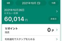 visaのクレジットの利用可能額の仕組みがイマイチわかりません。 私は月末締めで翌月の26日に先月の分を払う仕組みになってます。 今10月13日なのですが、利用可能額があと1000円しかない状態になりました。 10万円だとしてまだ使えるのと思ってたのですが何故でしょう? 今月は今のところ18,000円ほど使いました。 一応先月使った分を載せておきます。