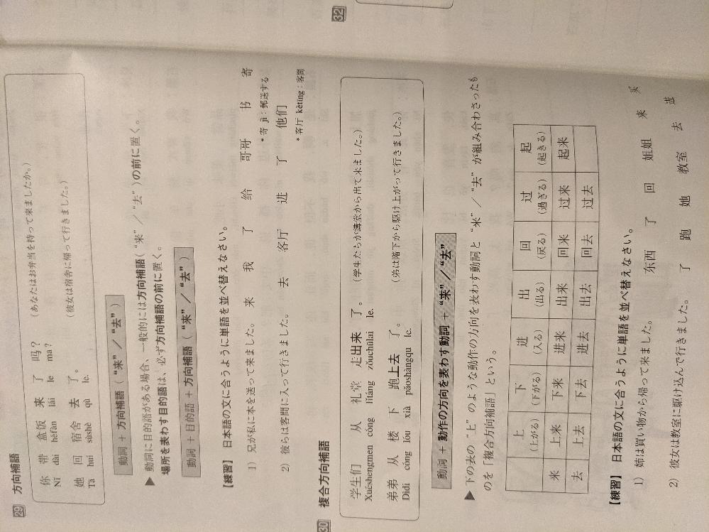 【中国語】 教えてください! 【練習】の単語並び替え問題 (計4問) なるべくこの教科書に記載されているいくつかの例文に則った形でお答えいただけると有り難いです。 よろしくお願いしますm(_ _)m