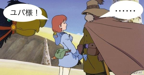 【大喜利】 辺境一の剣士 ユパ が、一年半ぶりに長旅から戻りました。 開口一番、ナウシカに言った台詞は? (例)「も、もれそう…」