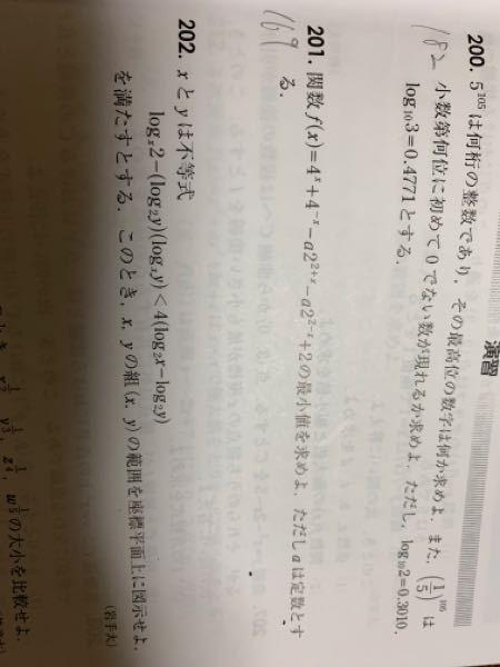 201の指数関数の問題 -(a2^2+x)-(a2^2-x)・・・① なんですが 変形すると -4a(2^x+2^-x)・・・②になると思うんですが、 ①において累乗の2+xと2-xって、どっちもa2にかかってるから②のように変形できるのが謎で仕方ないです。 ①を展開すると a^2×4^xになるのではないですか?? わかるかた是非よろしくお願いします。