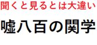 関西学院大学が『就職に強い大学』だという投稿が時折ありますが、これは 間違いですよね? ↓のような投稿を見る限り、関学は『修飾に強い大学』ですよね? https://detail.chiebukuro.yahoo.co.jp/qa/question_detail/q11250319016  【関西学院大学の特徴・特色】 1.戦前から関西私学の名門と呼ばれる西日本私大のNO1大学。 2.スーパ...