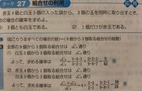 ※やや至急 (2)何故 4C1と5C2を掛けてるんですか? 式は立てられます