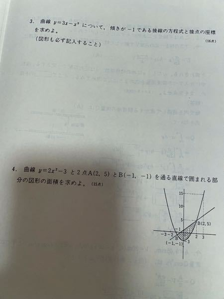 数学の問題です。 式と答えを教えて頂きたいです