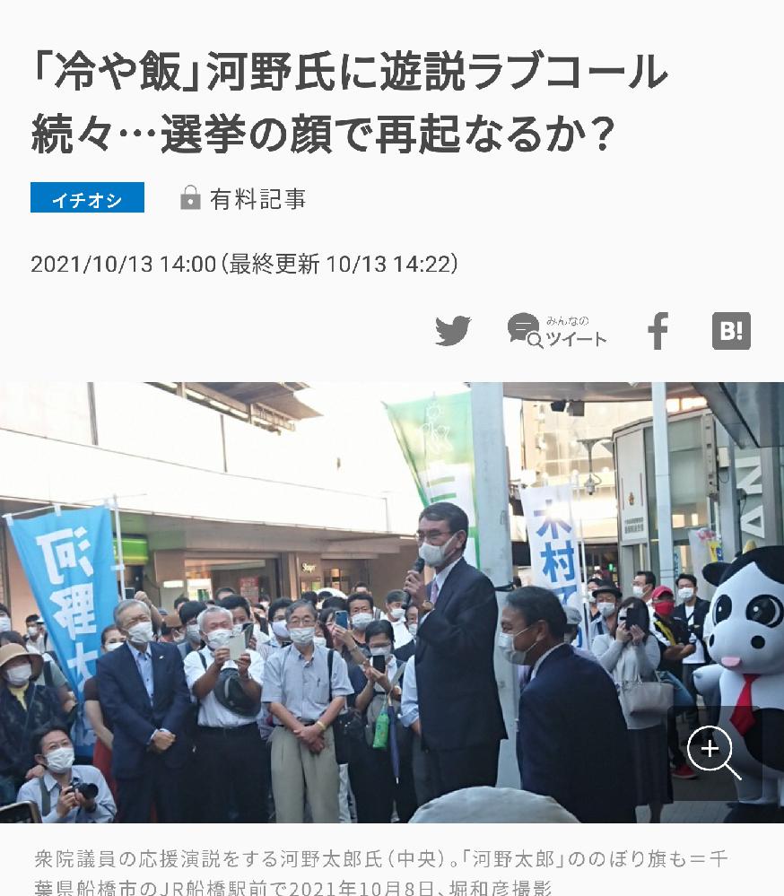 毎日新聞が画像の様に河野元大臣を馬鹿にするような記事を書いていますが、日本を駄目にしているのは印象操作や偏向報道を平気で行うマスコミでしょうか?