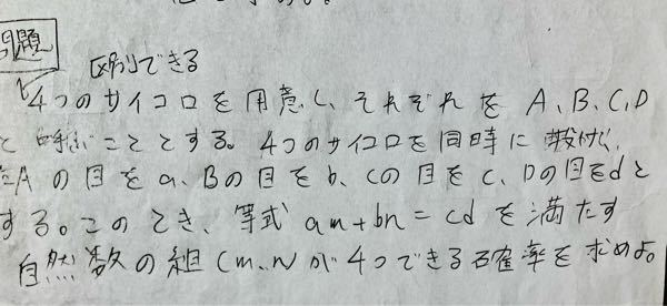 数学の問題を友達に出されたのですが、全く解法が 思いつきません。誰かお願いします。