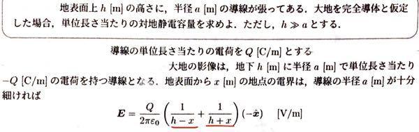 電界についての質問です。なぜ赤線部の分子が(h-x)^2、(h +x)^2とならないのでしょうか。