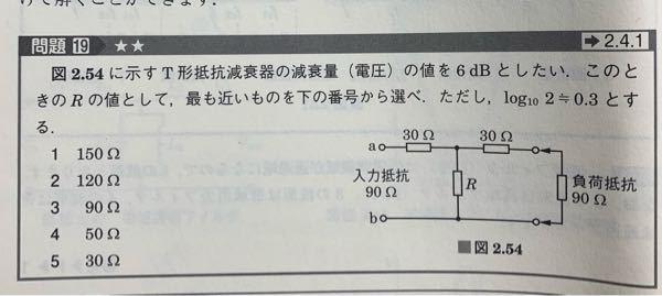 T型抵抗減衰器の計算方法を教えてください。 出来れば、計算式を詳しく教えていただけると有難いです。 よろしくお願いします。