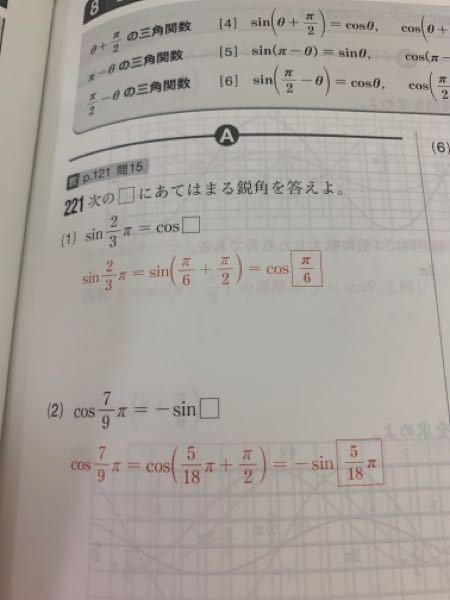 数学IIです この問題だと例えば(1)のsin(π/6+π/2)=cosπ/6 の(の中の6/π)はどこから出てきたのでしょうか…