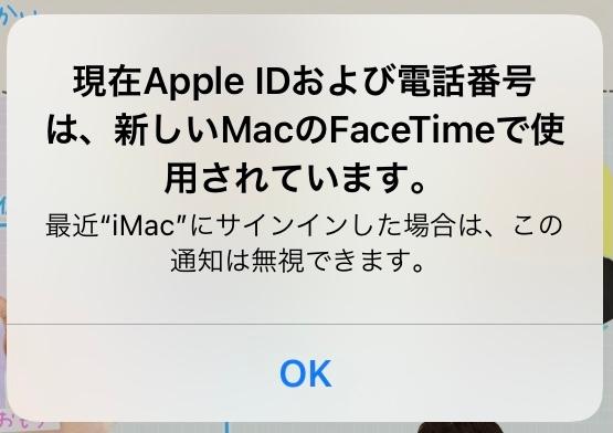 iPhoneでネットを見ていたらいきなり「現在Apple IDおよび電話番号は…」と出てきました。 OKを押す以外何もできなかったので、押してしまったのですが問題ないでしょうか。 家にiMacは...
