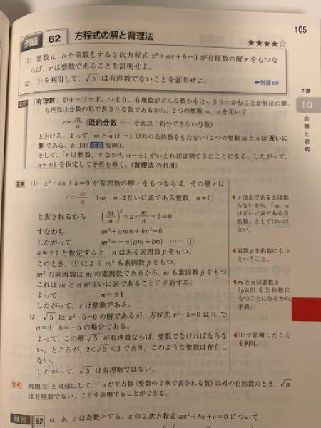 赤チャート p105 例題62 (2)について質問です。 「x^2 - 5 = 0 が有理数の解rを持つ→rは整数」 が(1)で真なので 対偶も真 その対偶 「rが整数でない→ x^2 - 5 = 0 が有理数の解rを持たない」 を(2)で使っているという認識でよろしいでしょうか? 仮定の仕方が今までに無いので混乱しています。 どなたかよろしくお願いします。