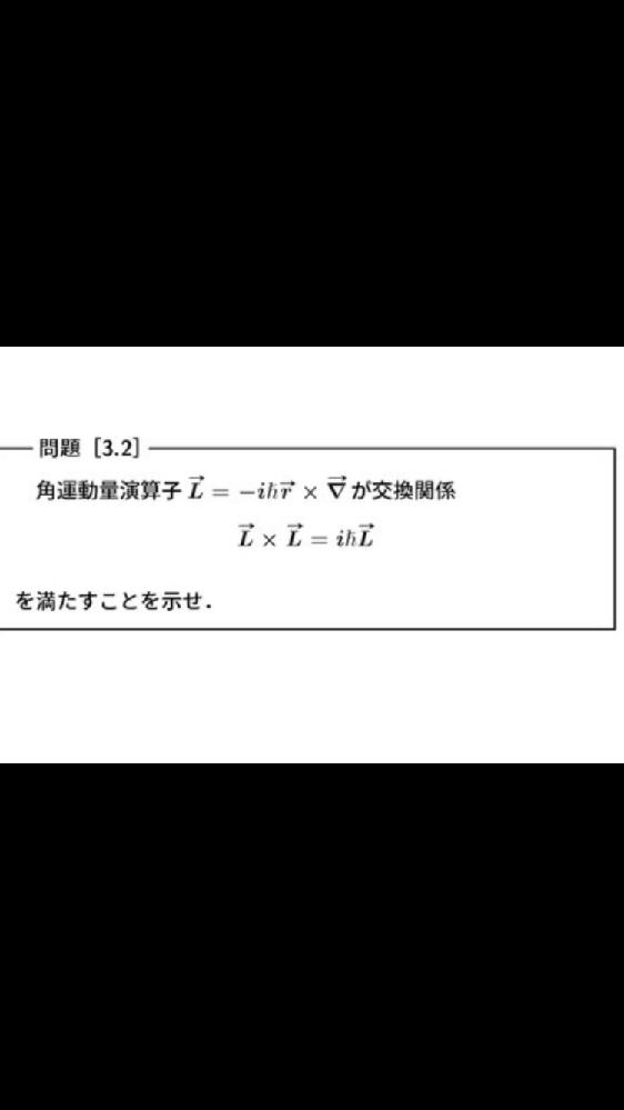 角運動量演算子 交換関係について 課題で出たのですが解き方が分かりません(;_;) どなたか解説お願いします…。
