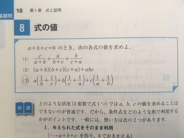 数2Bの前半の、「式の値」という範囲が苦手です。 これは計算力が問われる範囲なのですか? 参考書には、与えられた式をそのまま使うか変形して使うとありましたが、それがなかなか出来ません。 何かコツなどあれば教えて頂きたいです。 ↓このような問題の範囲です。