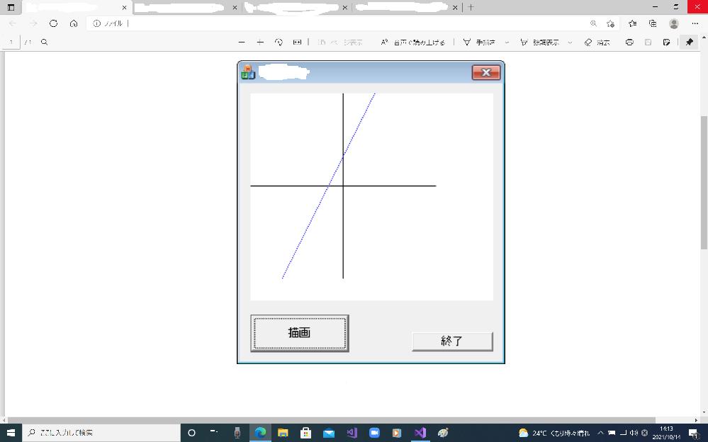 C++において、このプログラムを改良して、図のようなグラフを表示するプログラムを作る課題が出されました。 Microsoft Visual Studioのmfcを利用して表示するという、問題なのですが、改良に失敗してしまい、表示することができません。 これが改良前のプログラムです。 void Cexp00Dlg::OnBnClickedDraw() { CWnd *cwdPict = GetDlgItem(IDC_PICTURE); CDC *dcPict = cwdPict->GetDC(); COLORREF color = RGB (0, 0, 0); double y = 2*x + 3; for (double x=-10.0; x<=10.0; x+=0.1) dcPict->SetPixel ((int)x, (int)y, RGB(0, 0, 255)); } cwdPict->ReleaseDC(dcPict); } 改良点: for 文で x を-10 から 10 まで 0.1 ずつ増加させ,そのループの中でこのような手順で行います。 1.y の値を求める.(y = 2x + 3) 2.グラフの原点が(100, 100)の位置にくるように平行移動する.ただし、 xは,-10.0 <= x <= 10.0 とし,0.1 ずつ増加するものとする. 3.x の値を 10 倍して補正する. 4.y の値を 10 倍し,さらに,軸の向きが逆になるように補正する. 5.補正した x と y の座標に点を描画する.ただし,if 文を使って範囲指定をして描画はピクチャボックス内の点だけとする 6.最後に軸の中心が分からなくなるので,x 軸と y 軸を描画する.