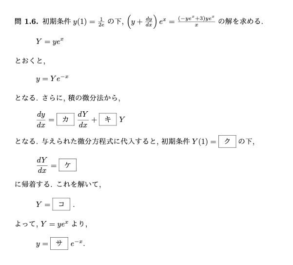 微分方程式の問題です。 計算過程と共によろしくお願いいたします。