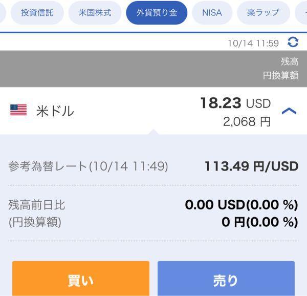 楽天証券で外貨預かり金はどうすれば良いんでしょうか? 外貨預かり金にある金額2068円は配当金でしょうか? (株、米国株、投資、株式投資、特定口座)