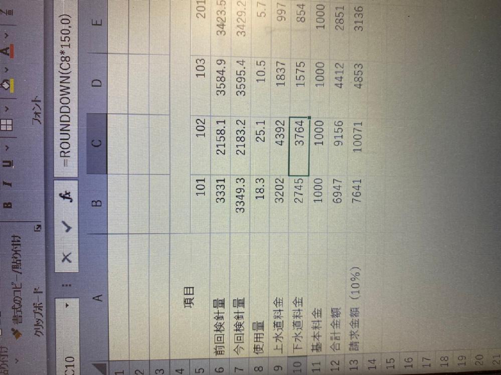 Excelのラウンドダウン関数について教えてください。 使用料×150で下水道料金を計算し、小数点以下は切り捨てにしたいです。 c10とe10ですが1円少なくなってしまいます。 何が間違っているか教えてください。