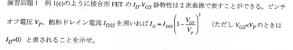 「FETにおいてId-Vgs静特性は二次曲線で表すことができるが、 Id=Idss(1-Vgs/Vp)^2 と表せることを示せ。」 という問題があるのですが、 つまり、この式の導出の方法を教...