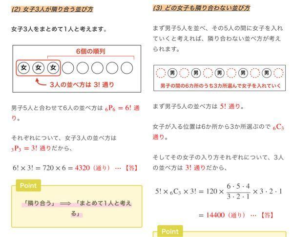 高1 数A 場合の数と確率 順列 組合せの質問です。 至急お願いします。 なんで(2)ではPを使ったのに(3)ではCを使うんですか? どっちも順列の問題じゃないんですか? なんでCが出てきたんですか…? でもでも、Cを使うときって順番関係ないときだと思ってたんですけど、そしたら(2)も別に女子3人さえ固定されてれば他の人は順番関係なくないですか…?