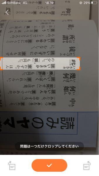フールのふーちゃん先生お願いします。 漢文の模試をあまり受けてないので形式を知らないんですが、 例えば 些に線が引いてて、なんと読むかと問われたら、 か は送りがなですので いささ と答え...