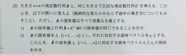 n×nの行列の問題が分かりません。 どなたか教えてください! 1)と2)両方お願いします。