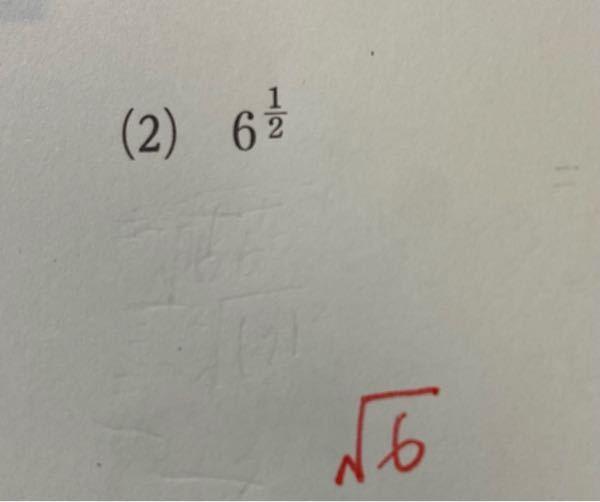 累乗根の問題です なぜ写真の問題の答えがルート6になるんですか? 2はどうなったんですか?