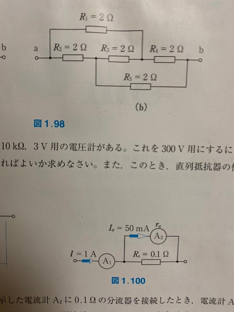 この問題の解き方と答えを教えてください。 問題文はab間の合成抵抗R0を求めよ。です