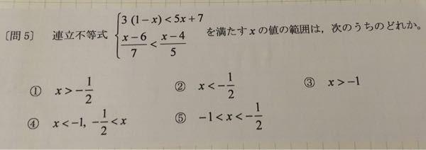 連立不等式の途中式をご教示ください。