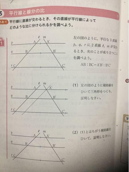 活動1の(1)と(2)の問題を教えて下さい!