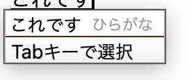 MacBookPro13chを昨日買いました。 google日本語入力を使用しているのですが、変換する際の「tabキーで選択する」を「スペースキーで選択する」に変更したいです。 どうすれば出来...