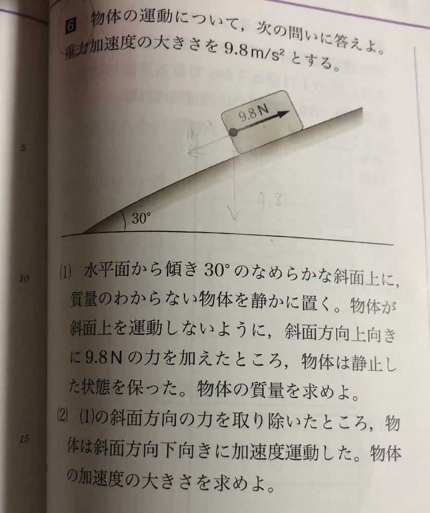 物理の問題です。 解き方がわからないので、 教えてください!! (計算式、途中計算、答え) お願いします!! 落書きは気にしないでください!!
