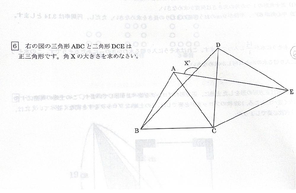 この問題の解法を教えてください。 宜しくお願いします。