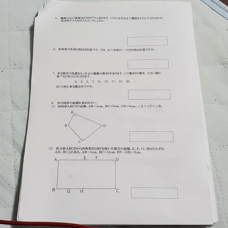 この問題の解答を教えて欲しいです。