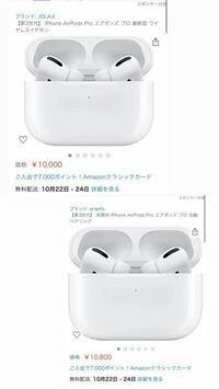 Amazonで販売しているこの2つのAirpods Proは本物ですか? 分かる方いますか?
