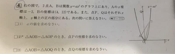 この問題の2番と3番を 分かりやすく教えて欲しいですm(_ _)m また、△=△のときの点Pの座標の簡単な求め方 ないでしょうか…。