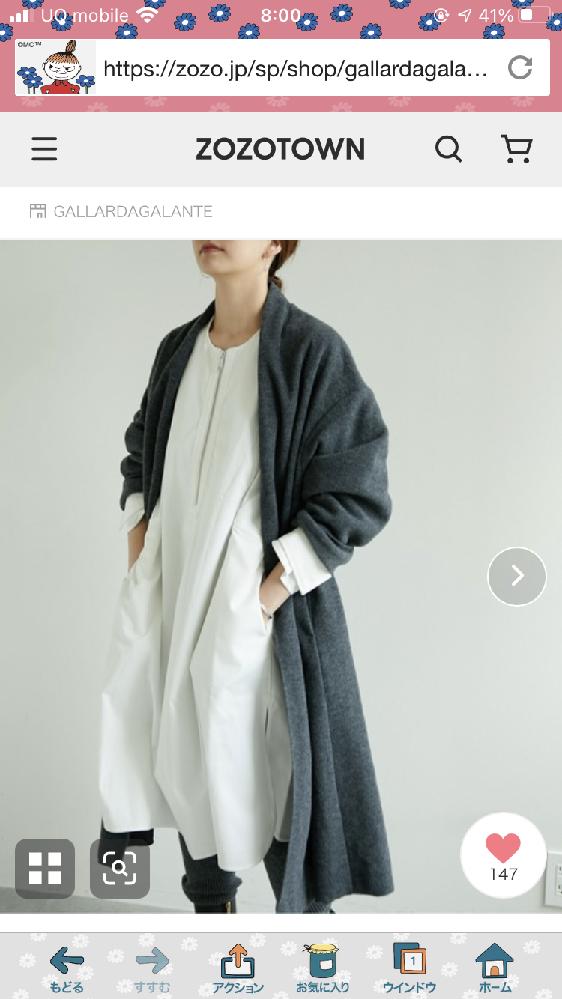 コートのしたのロングの白いシャツを探しています。 このショップで探しましたが見当たりませんでした。