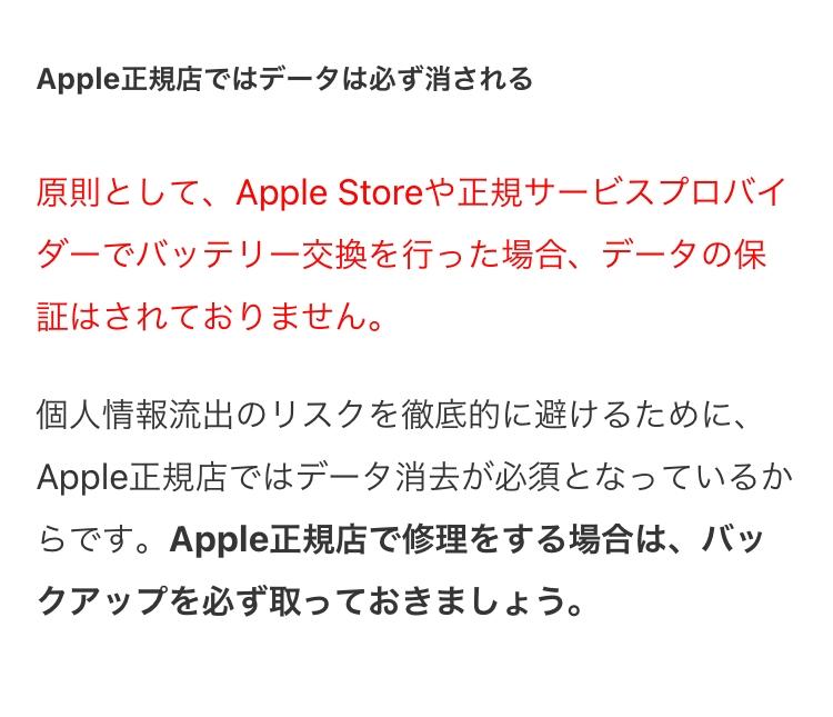 iPhoneのバッテリーを交換する時にデータは基本消えないと聞いていましたが、修理屋のサイトに...