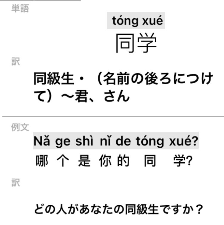 HSK公認単語トレーニングアプリの訳文について疑問を感じました。 「どの人・・」なので「哪个人・・・」が正しいのではないかと思いました。 どうでしょうか?