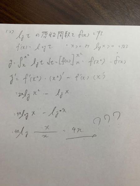 高校数学、数学3 この問題なんですが、 最後の計算結果があいません。 対数の引き算は対数の分数になるのではないのでしょうか。 回答よろしくお願いします。