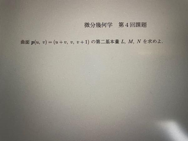 大学数学でこの問題解ける人お願いします!! できれば急ぎでほしいです!