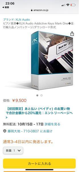 このソフト音源を購入したのですが、インストールの方法が分かりません、。 詳しい方いたら 教えてもらえませんか??