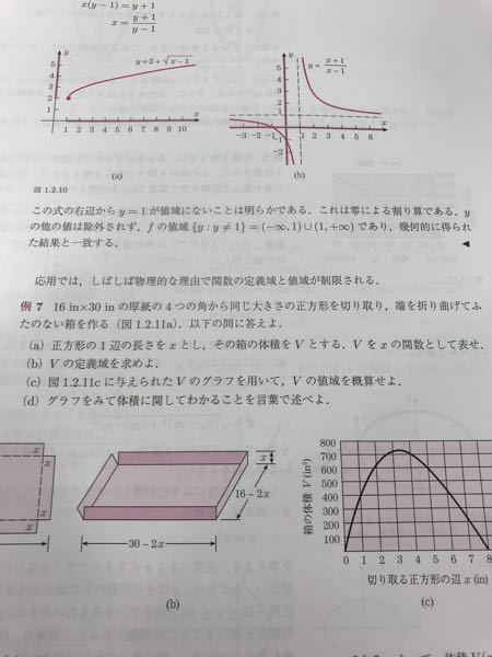 なぜVの定義域は0以上8以下となるのでしょうか X=0の時、それは箱とは言えないのではありませんか